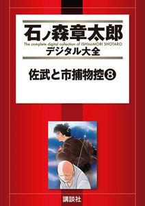 佐武と市捕物控 【石ノ森章太郎デジタル大全】 8巻