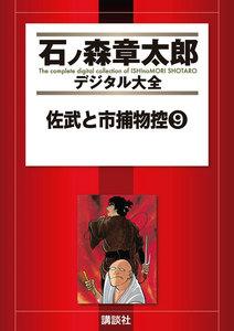 佐武と市捕物控 【石ノ森章太郎デジタル大全】 9巻