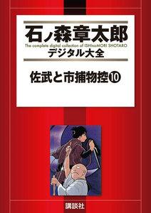 佐武と市捕物控 【石ノ森章太郎デジタル大全】 10巻