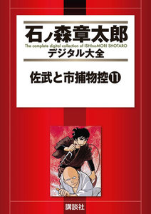 佐武と市捕物控 【石ノ森章太郎デジタル大全】 11巻