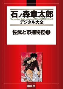 佐武と市捕物控 【石ノ森章太郎デジタル大全】 (11~15巻セット)