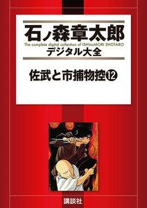 佐武と市捕物控 【石ノ森章太郎デジタル大全】 12巻