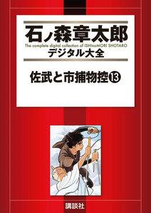 佐武と市捕物控 【石ノ森章太郎デジタル大全】 13巻