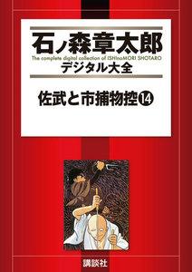 佐武と市捕物控 【石ノ森章太郎デジタル大全】 14巻