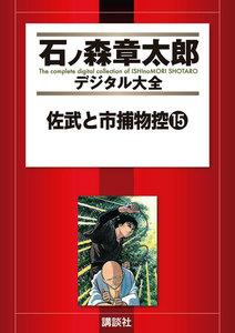佐武と市捕物控 【石ノ森章太郎デジタル大全】 15巻
