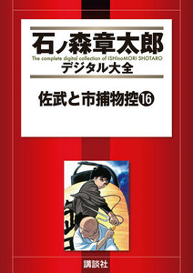 佐武と市捕物控 【石ノ森章太郎デジタル大全】 16巻