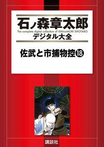 佐武と市捕物控 【石ノ森章太郎デジタル大全】 18巻