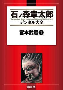 宮本武蔵 【石ノ森章太郎デジタル大全】 (1) 電子書籍版