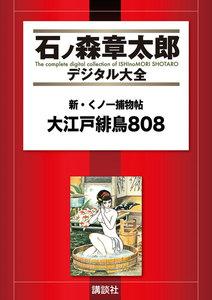 新・くノ一捕物帖 大江戸緋鳥808 【石ノ森章太郎デジタル大全】