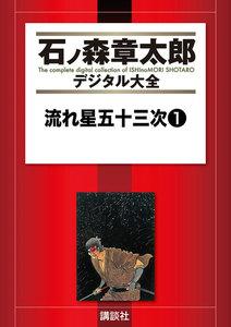 流れ星五十三次 【石ノ森章太郎デジタル大全】 1巻
