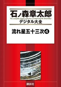 流れ星五十三次 【石ノ森章太郎デジタル大全】 4巻