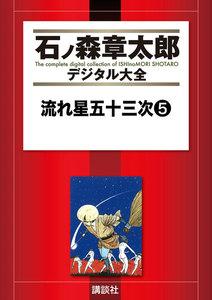 流れ星五十三次 【石ノ森章太郎デジタル大全】 5巻