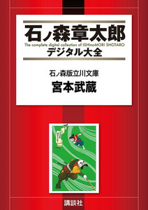 石ノ森版立川文庫 【石ノ森章太郎デジタル大全】 (全巻)