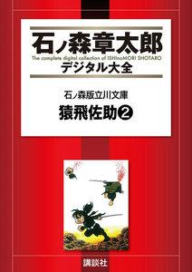 石ノ森版立川文庫 【石ノ森章太郎デジタル大全】 猿飛佐助2