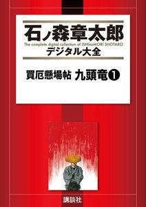買厄懸場帖 九頭竜 【石ノ森章太郎デジタル大全】 1巻
