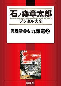買厄懸場帖 九頭竜 【石ノ森章太郎デジタル大全】 2巻