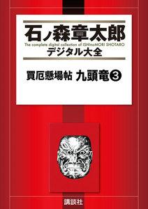 買厄懸場帖 九頭竜 【石ノ森章太郎デジタル大全】 3巻