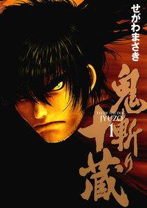 鬼斬り十蔵 (全巻)