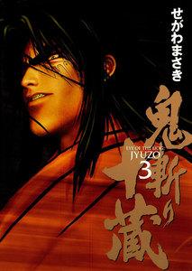 鬼斬り十蔵 3巻