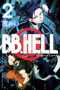 BB.HELL 2巻