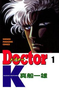 Doctor K (全巻)