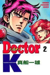 Doctor K 2巻