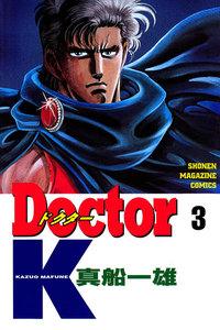 Doctor K 3巻
