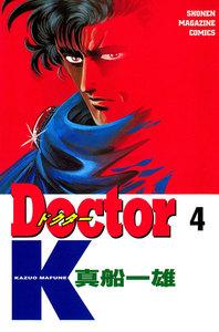 Doctor K 4巻