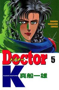 Doctor K 5巻