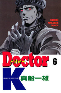 Doctor K 6巻