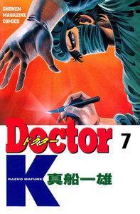 Doctor K 7巻