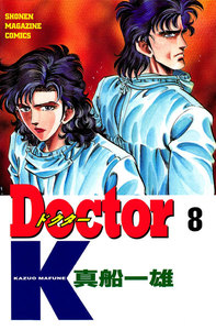 Doctor K 8巻
