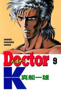 Doctor K 9巻