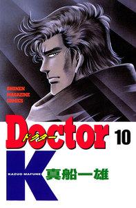 Doctor K 10巻