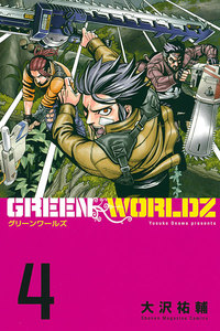 GREEN WORLDZ 4巻