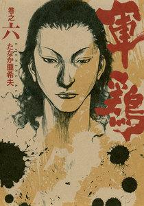 極厚版『軍鶏』(16~17巻相当) 6巻