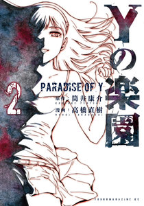 Yの楽園 2巻