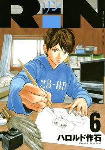 RiN (6~10巻セット)