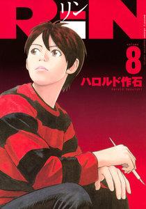 RiN 8巻