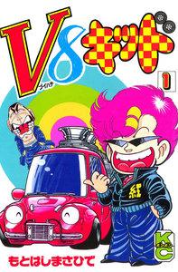 V8キッド (全巻)