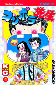 表紙『コンポラ先生』 - 漫画