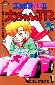 コンポラ先生2大ちゃんJR 1巻