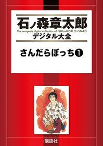 さんだらぼっち 【石ノ森章太郎デジタル大全】 (1)