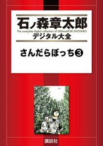 さんだらぼっち 【石ノ森章太郎デジタル大全】 3巻
