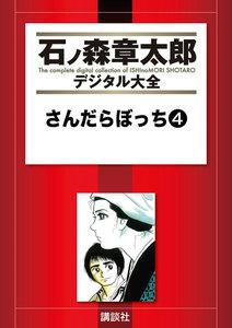 さんだらぼっち 【石ノ森章太郎デジタル大全】 4巻