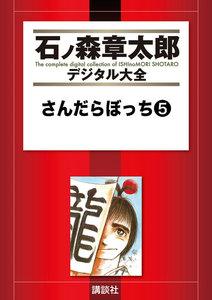 さんだらぼっち 【石ノ森章太郎デジタル大全】 5巻