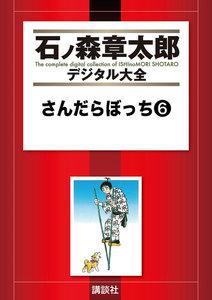 さんだらぼっち 【石ノ森章太郎デジタル大全】 (6~10巻セット)