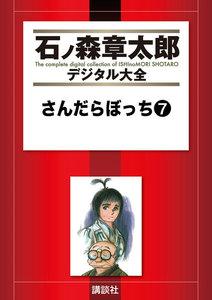 さんだらぼっち 【石ノ森章太郎デジタル大全】 7巻