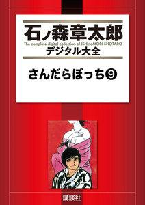 さんだらぼっち 【石ノ森章太郎デジタル大全】 9巻