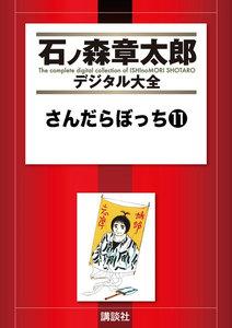 さんだらぼっち 【石ノ森章太郎デジタル大全】 11巻